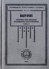 Αρχαϊκή και κλασική εποχή - Κάκτος