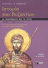 Η ύστερη βυζαντική αυτοκρατορία και ο μεσαιωνικός ελληνισμός 1025-1461 μ.Χ. - Εκδόσεις Πατάκη
