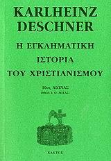 """10ος αιώνας: Όθων Α΄ ο """"Μέγας"""" - Κάκτος"""