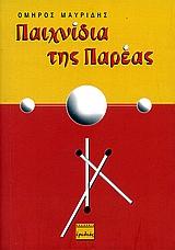 Μια συλλογή παιχνιδιών πολιτιστικής επικοινωνίας - Ερωδιός