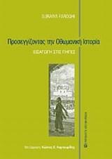 Εισαγωγή στις πηγές - University Studio Press