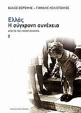 Από το 1821 μέχρι σήμερα - Εκδόσεις Καστανιώτη