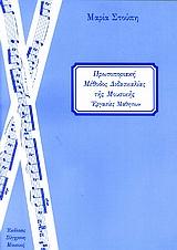 Πρωτοποριακή μέθοδος διδασκαλίας της μουσικής - Σύγχρονη Μουσική