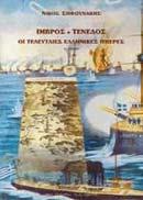 Μαρτυρίες από έγγραφα και σημειώσεις του τελευταίου έλληνα έπαρχου Ιωάννη Παπουτσιδάκι - Εκδοτικός Οίκος Α. Α. Λιβάνη