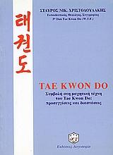 Συμβολή στη μαχητική τέχνη του Tae Kwon Do: προσεγγίσεις και διαστάσεις - Λογοσοφία