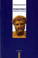 Ο διδάσκαλος των αιώνων - Κάκτος