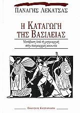 Μετάβαση από τη μητριαρχική στην πατριαρχική κοινωνία - Εκδόσεις Καστανιώτη