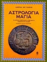 Τα αρχαία ημερολόγια των Μάγια Τσολκίν και Χαάμπ - Κέδρος