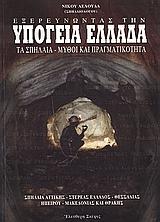 Σπήλαια Αττικής