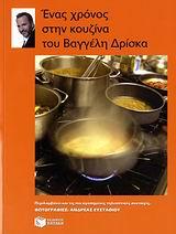 Περιλαμβάνει και τις πιο αγαπημένες τηλεοπτικές συνταγές - Εκδόσεις Πατάκη