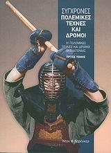 Οι πολεμικές τέχνες και οι δρόμοι της Ιαπωνίας - Αλκίμαχον