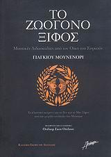 Μυστικές διδασκαλίες από τον Οίκο του Σογκούν: Το κλασσικό κείμενο για το Ζεν και το Μη-Ξίφος από τον μεγάλο αντίπαλο του Μουσάσ - Αλκίμαχον