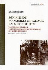 Τα επεισόδια εναντίον των μη μουσουλμάνων της Τουρκίας 6/7 Σεπτεμβρίου 1955 - Βιβλιοπωλείον της Εστίας