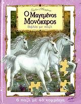 Βιβλίο με παζλ: 6 παζλ με 48 κομμάτια - Μίνωας