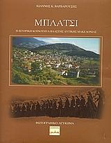 Η ιστορική κοινότητα Βλάστης δυτικής Μακεδονίας: Φωτογραφικό λεύκωμα - Ερωδιός