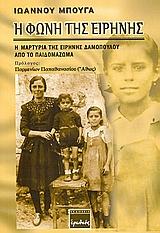 Η μαρτυρία της Ειρήνης Δαμοπούλου από το παιδομάζωμα - Ερωδιός