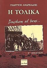 Bacikam al beni… - Ερωδιός