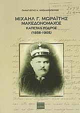 Καπετάν Κόδρος (1856-1905) - Ερωδιός