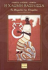 Το μοιρολόι της Χλώριδος: Λυρικό μυθιστόρημα - Ερωδιός