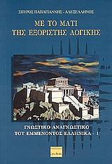 Γνωστικό αναγνωστικό τού εμμένοντος ελληνικά - 1 - Ερωδιός
