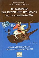 Σελίδες από την Κυπριακή προδοσία και συμφορά τού 1974 - Ερωδιός