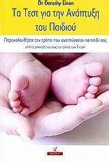 Παρακολουθείστε τον τρόπο που αναπτύσσεται το παιδί σας από τη γέννησή του έως την ηλικία των 5 ετών - Lector