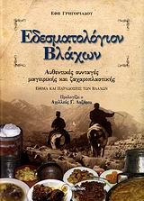 Αυθεντικές συνταγές μαγειρικής και ζαχαροπλαστικής: Έθιμα και παραδόσεις των Βλάχων - Κοχλίας