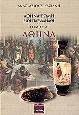 Αθήνα: Από τους αρχαιότατους χρόνους μέχρι την περίοδο που ανακηρύχθηκαν πρωτεύουσες ανεξάρτητων κρατών - Ερωδιός