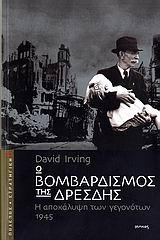 Η αποκάλυψη των γεγονότων 1945 - Ιωλκός