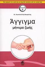 Η ψυχοβιολογική σημασία του αγγίγματος στην υγεία και ύπαρξη του ανθρώπου - Etra