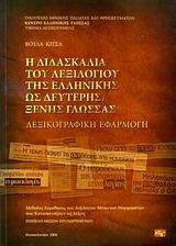 Λεξικογραφική εφαρμογή: Μέθοδος εκμάθησης του λεξιλογίου μέσω των μορφημάτων που κατασκευάζουν τις λέξεις: Επίπεδο μέσων - προχω - Κέντρο Ελληνικής Γλώσσας
