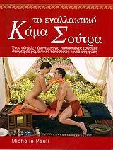 Ένας οδηγός-έμπνευση για παθιασμένες ερωτικές στιγμές σε ρομαντικές τοποθεσίες κοντά στη φύση - Αλκυών
