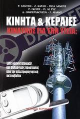 Ένας οδηγός ατομικής και συλλογικής προστασίας από την ηλεκτρομαγνητική ακτινοβολία - Κοροντζής