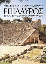 Το Ιερό του Ασκληπιού και το Μουσείο - Έσπερος / Κλειώ