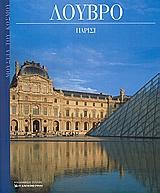 Παρίσι - Η Καθημερινή
