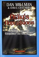 Αληθινές ιστορίες θαυμάτων και μυστηρίου - Έσοπτρον