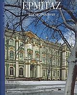 Αγία Πετρούπολη - Η Καθημερινή