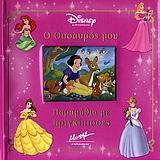 Παραμύθια με πριγκίπισσες - Μίνωας