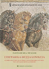 Συμβολή στην πολιτική και κοινωνική ιστορία της αρχαίας Θεσσαλονίκης - University Studio Press