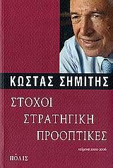 Κείμενα 2000-2006 - Πόλις