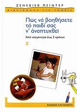 Από νεογέννητο έως 3 χρόνων: Ένα πλήρες δοκιμασμένο πρόγραμμα με απλές καθημερινές δραστηριότητες για βρέφη και μικρά παιδιά ειδ - Εκδόσεις Καστανιώτη