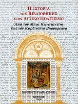Από τον Μέγα Κωνσταντίνο έως τον Καρδινάλιο Βησσαρίωνα: Αυτοκρατορικές
