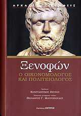Λακεδαιμονίων Πολιτεία. Αθηναίων Πολιτεία. Ιέρων ή τυρρανικός. Πόροι ή περί προσόδων - Ζήτρος