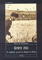 """Η """"παράδοσή"""" της από τον Τσόρτσιλ στο Χίτλερ - Ιωλκός"""