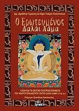 Η ζωή και τα ερωτικά ταντρικά ποιήματα του νεαρού επαναστάτη έκτου Δαλάι Λάμα (17ος αιώνας) - Άγνωστο
