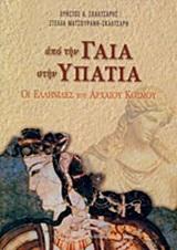 Οι Ελληνίδες του αρχαίου κόσμου - Γεωργιάδης - Βιβλιοθήκη των Ελλήνων