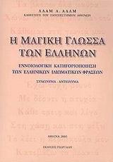 Εννοιολογική κατηγοριοποίηση των ελληνικών ιδιωματικών φράσεων: Συνώνυμα - αντώνυμα - Γεωργιάδης - Βιβλιοθήκη των Ελλήνων