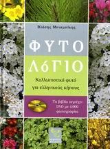 Καλλωπιστικά φυτά για ελληνικούς κήπους - Ψύχαλος