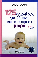 1-12 μηνών - Διόπτρα