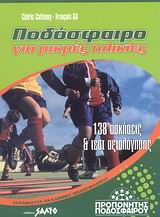138 ασκήσεις και τεστ αξιολόγησης - Salto